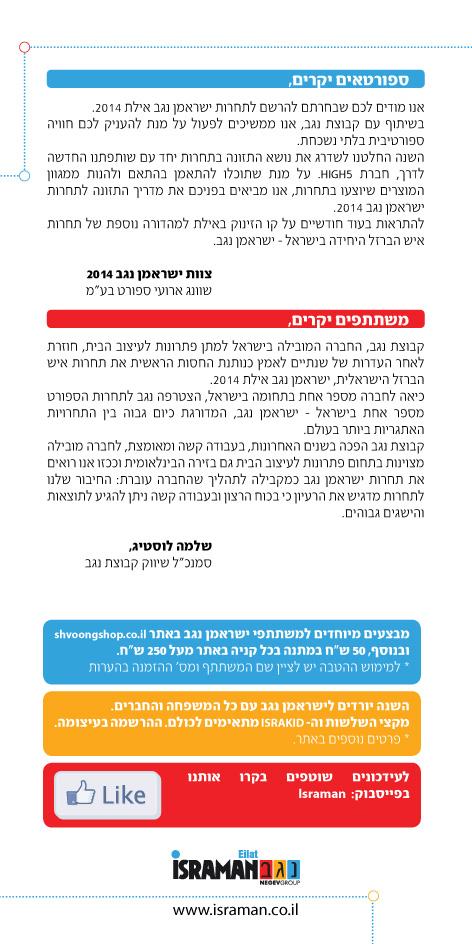 מדריך התזונה הנכונה לישראמן נגב 2014 - עמוד 2